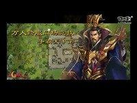 新战争玩法!《三国之志2》全新国战版本来袭!