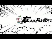 超燃冒险团 游戏演示