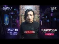 网络红人手工~耿为《诺亚传说》手游玩家送祝福
