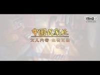 《中国式家长》女儿版本更新宣传片