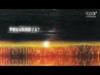 《抢个星球当领主》宣传视频
