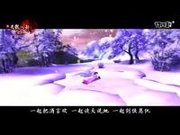 新天龙八部玩家故事改编《羁绊》