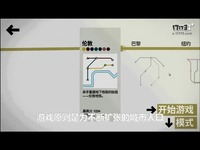 《模拟地铁》试玩视频-17173新游秒懂