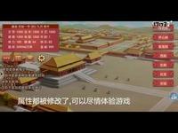 皇帝成长计划2H5免费送修改方法国属性都能修改