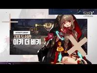 韩服DNF第二届魔界会合宣传视频
