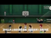 《灌篮高手》试玩视频-17173新游秒懂