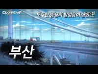 """《封印者》 全新地区""""釜山""""第一章视频"""