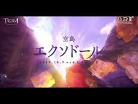 日服《TERA》新地图空岛展示视频