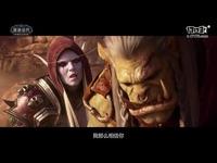 《魔兽世界》全新动画:了断