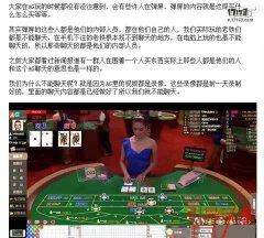 揭秘网赌游戏平台黑幕,看完小伙伴们都惊呆了!
