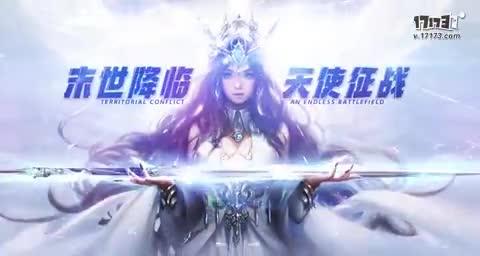《神座》视频曝光 巅峰画质魔幻页游