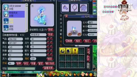 梦幻西游 须弥加秒华天女炼妖 炸出双特殊技能
