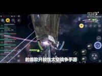 《第二银河》试玩-17173新游秒懂
