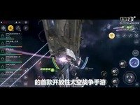 《第二銀河》試玩-17173新游秒懂