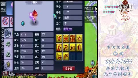 梦幻西游 老王估价神威32强方寸山硬件